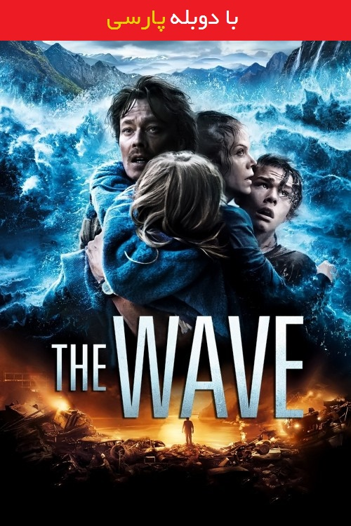 دانلود رایگان دوبله فارسی فیلم موج The Wave 2015
