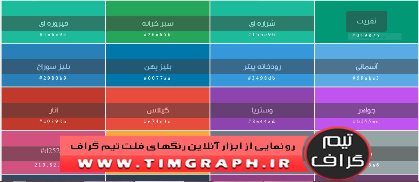 رونمایی از ابزار آنلاین رنگهای فلت تیم گراف