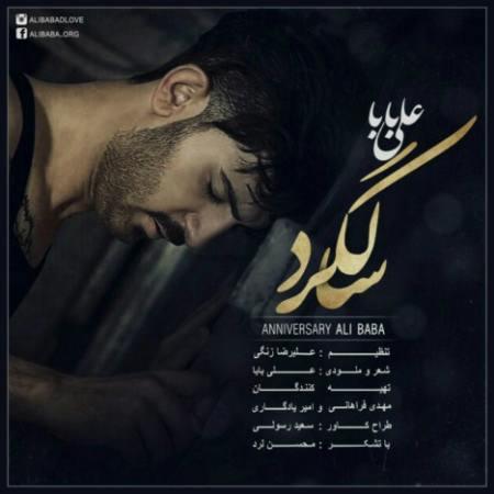 متن آهنگ سالگرد از علی بابا