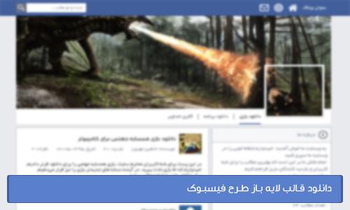 قالب لایه باز طرح فیس بوک