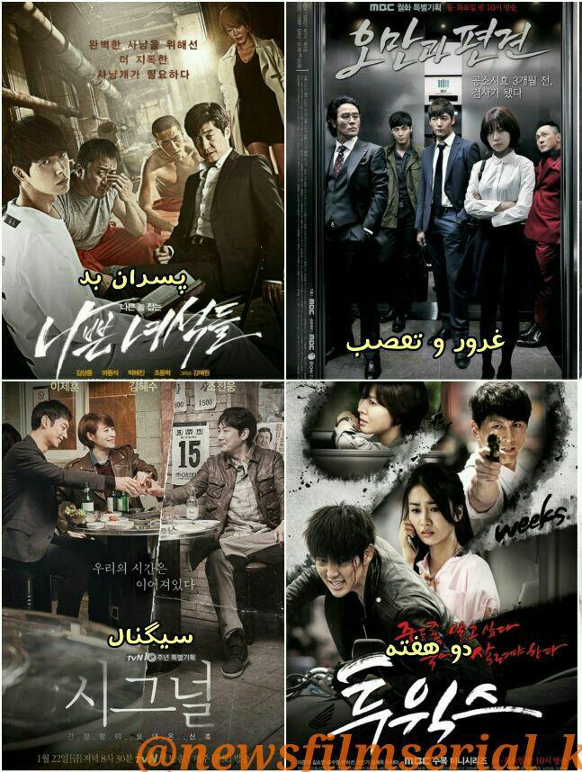 معرفی سریالهای کره ای با موضوع پلیسی معمایی/جنایی