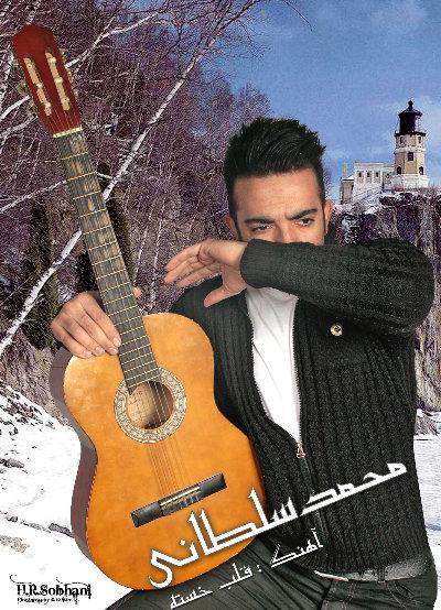 دانلود آهنگ قلب خسته از محمد سلطانی