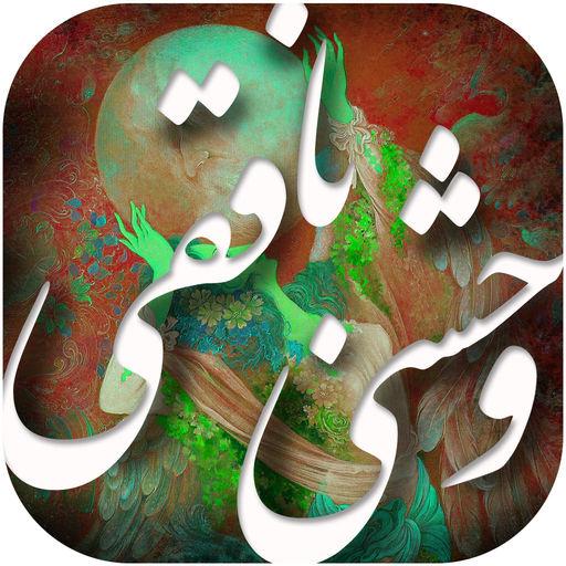 خلد برین_ وحشی بافقی3