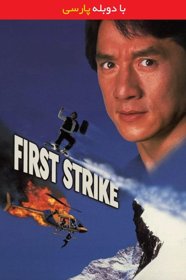 دانلود رایگان دوبله فارسی فیلم داستان پلیس 4 : اولین برخورد Police Story 4 : First Strike 1996