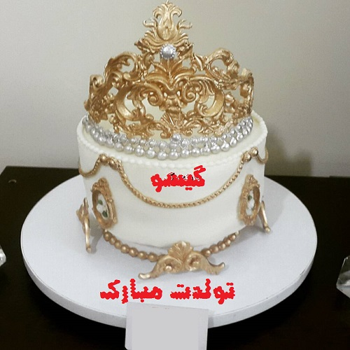 کیک با نام مهسا دانلود کیک تولد با اسم گیسو ؛تبریک تولد به نام گیسو (2)