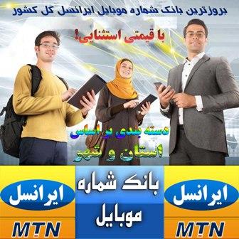 خرید بانک شماره موبایل ایرانسل کل کشور