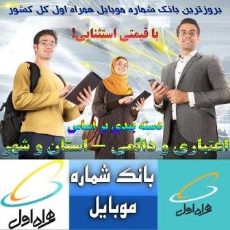 بانک شماره موبایل همراه اول اعتباری-دائمی کل کشور