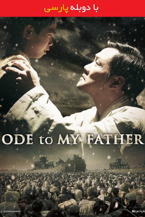 دانلود رایگان فیلم قصیده ای برای پدرم با دوبله فارسی Ode to My Father 2014