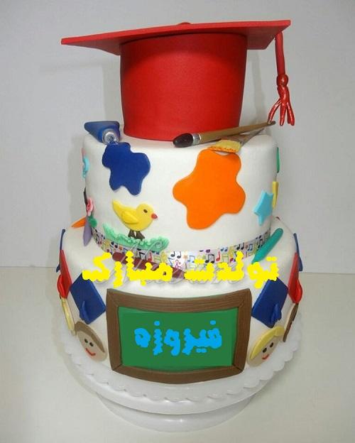 کیک با نام مهسا تبریک تولد به نام فیروزه