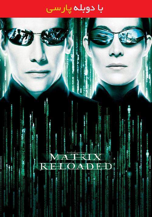 دانلود فیلم ماتریکس 2 با دوبله فارسی The Matrix Reloaded 2003