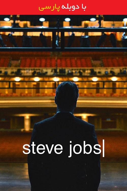 دانلود رایگان فیلم استیو جابز با دوبله فارسی Steve Jobs 2015