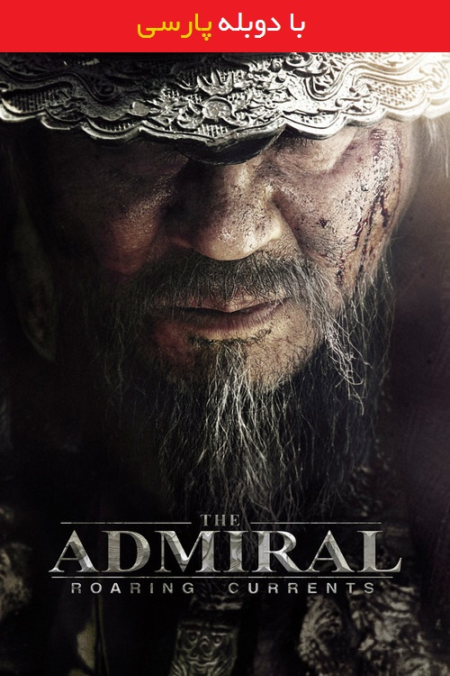 دانلود رایگان فیلم دریا سالار با دوبله فارسی The Admiral: Roaring Currents 2014