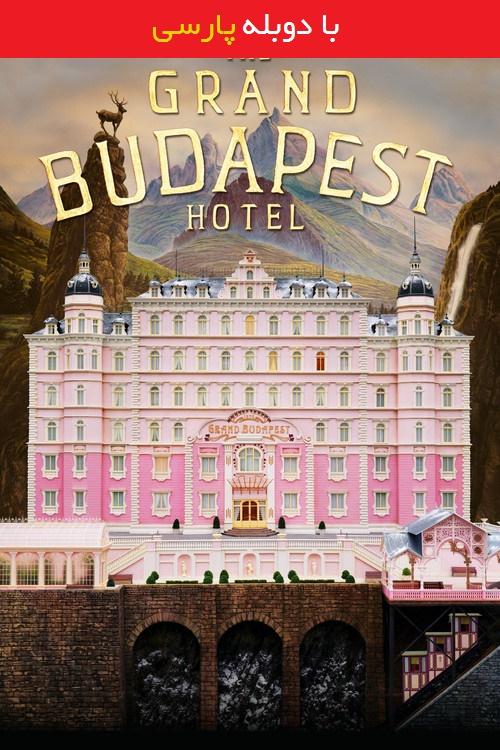 دانلود رایگان فیلم هتل بزرگ بوداپست با دوبله فارسی The Grand Budapest Hotel 2014