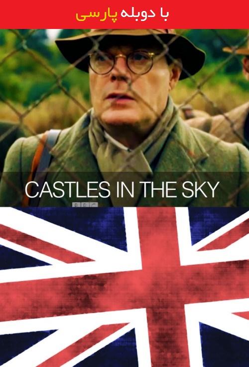دانلود رایگان فیلم قلعه هایی در آسمان با دوبله فارسی Castles in the Sky 2014