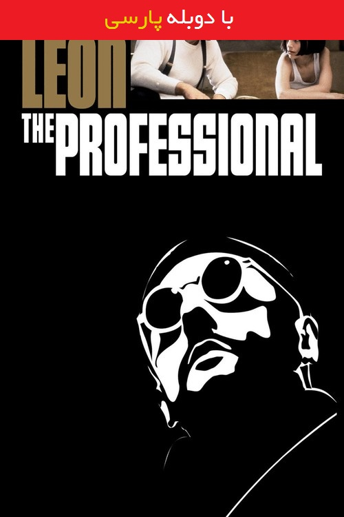 دانلود رایگان فیلم لئون: حرفه ای با دوبله فارسی Leon: The Professional 1994