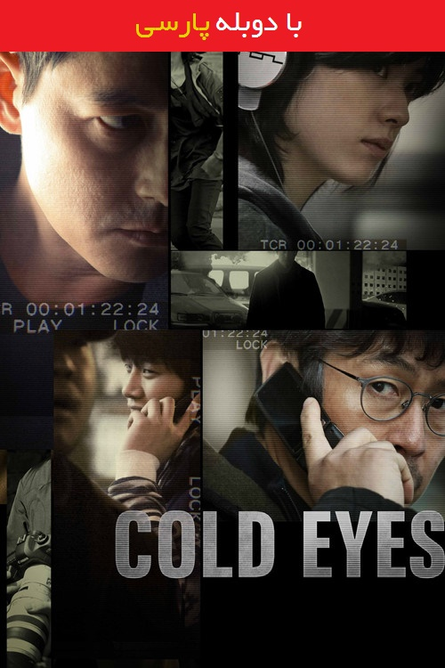 دانلود رایگان فیلم چشمان سرد با دوبله فارسی Cold Eyes 2013