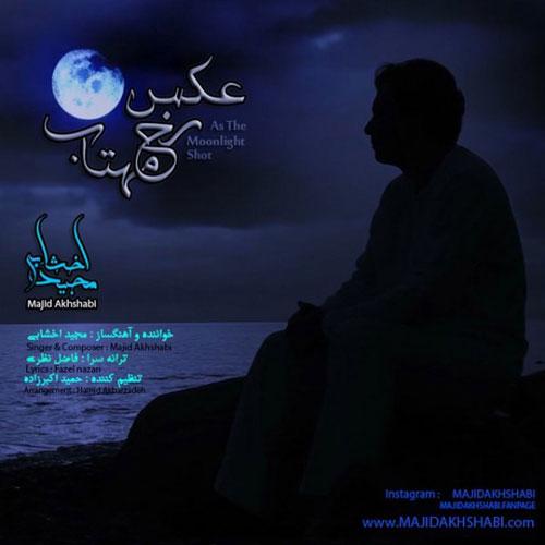 دانلود آسان آهنگ زیبای عکس رخ مهتاب از مجید اخشابی / متن