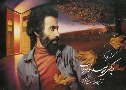 برگزیده ای از اشعار سهراب سپهری2