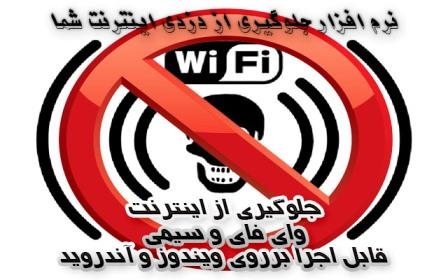 نرم افزار جلوگیری از دزدی اینترنت وای فای شما