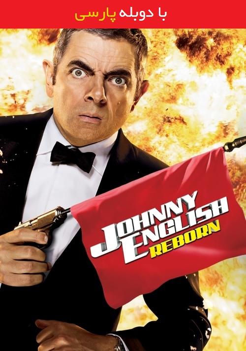 دانلود رایگان فیلم جانی انگلیش با دوبله فارسی Johnny English 2003