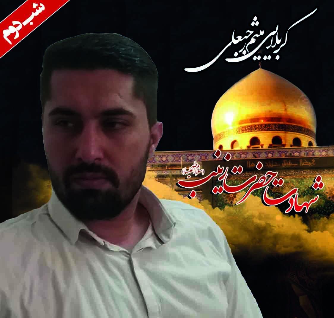 شهادت حضرت زینب سلام الله علیها 95 شب دوم