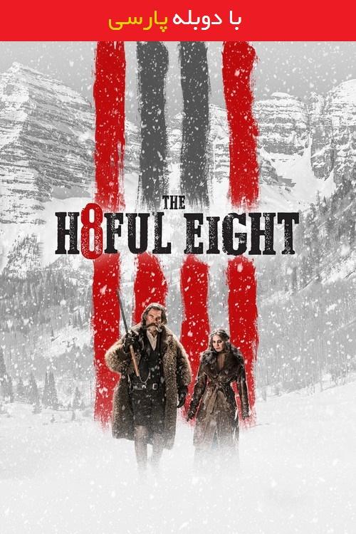 دانلود رایگان فیلم هشت نفرت انگیز با دوبله فارسی The Hateful Eight 2015