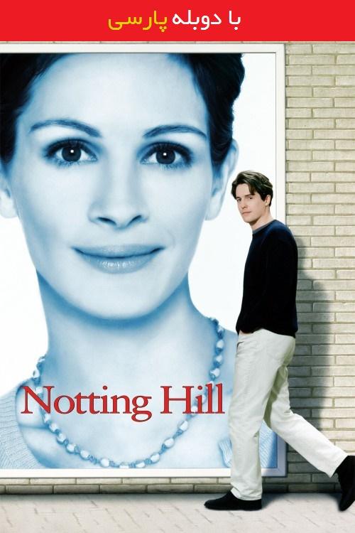 دانلود رایگان فیلم ناتینگ هیل با دوبله فارسی Notting Hill 1999