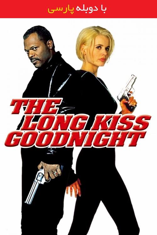 دانلود رایگان فیلم شب بخیر طولانی با دوبله فارسی The Long Kiss Goodnight 1996