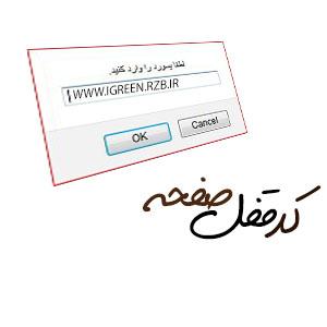 ابزار رمز گزاشتن برای وبلاگ