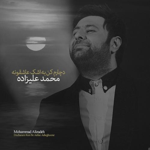 دانلود آهنگ دچارم کن به اشک عاشقونه محمد علیزاده