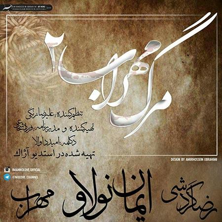 متن آهنگ ایمان نولاو و مهراب و رضا گردشی بنام مرگ مهراب ۲