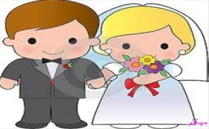 سن مناسب ازدواج معیار مناسب و انگیزه ازدواج