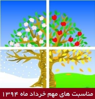 مناسبت های خرداد 94 - مناسبت های کامل خرداد 94 و ماه شعبان