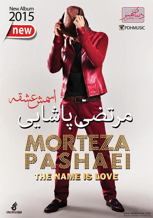دانلود دموی آلبوم جدید مرتضی پاشایی بانام اسمش عشقه