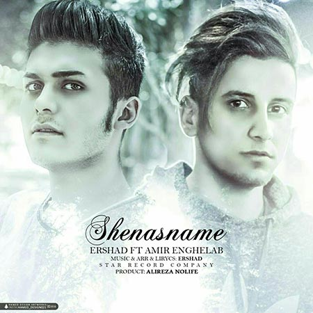Ershad & Amir Enghelan- Shenasname