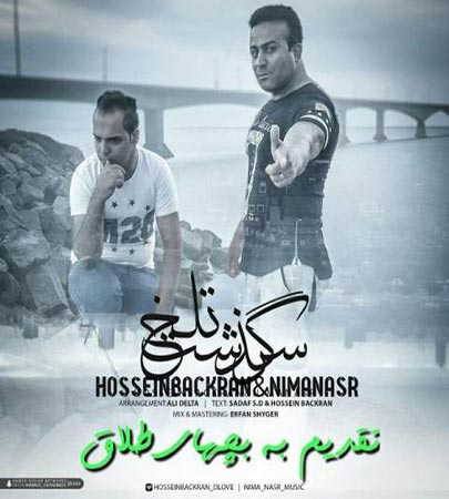 Hossein Backran & Nima Nasr - Sargozasht Talkh