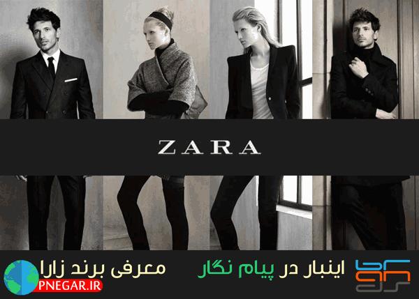 معرفی فروشگاه زارا