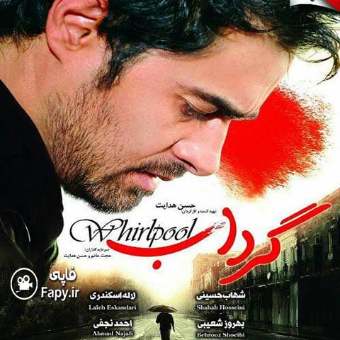 دانلود فیلم ایرانی جدید گرداب محصول 1383