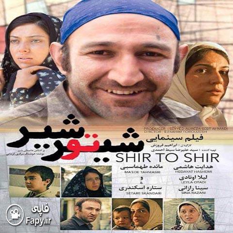دانلود فیلم ایرانی جدید شیر تو شیر محصول 1390
