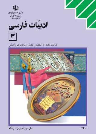 سوالات رایگان ادبیات فارسی آزمون استخدامی آموزش و پرورش