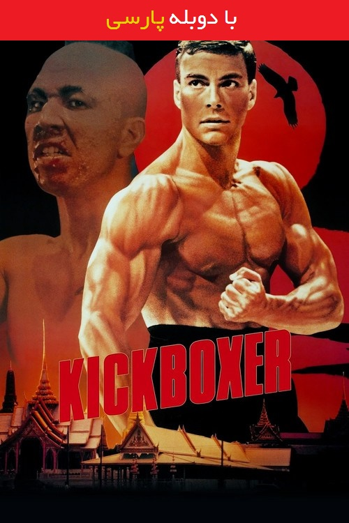 دانلود رایگان فیلم کیک بوکسور با دوبله فارسی Kickboxer 1989