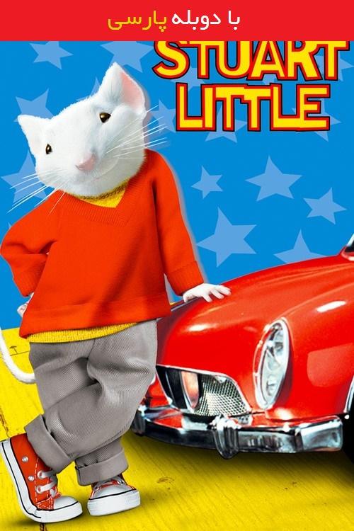 دانلود انیمیشن فیلم استوارت لیتل با دوبله فارسی Stuart Little 1999
