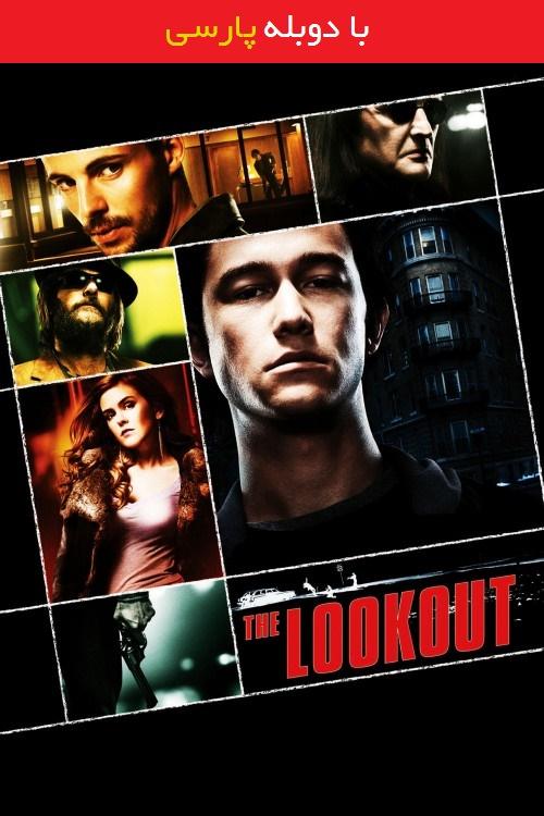 دانلود رایگان فیلم دیده بان با دوبله فارسی The Lookout 2007