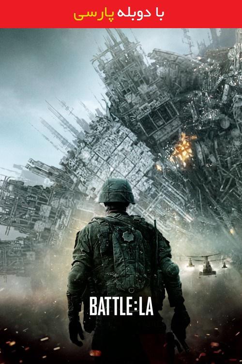 دانلود رایگان فیلم نبرد لس آنجلس با دوبله فارسی Battle Los Angeles 2011