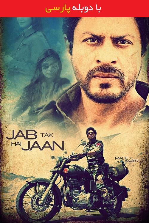 دانلود رایگان فیلم تا وقتی که زنده هستم با دوبله فارسی Jab Tak Hai Jaan 2012