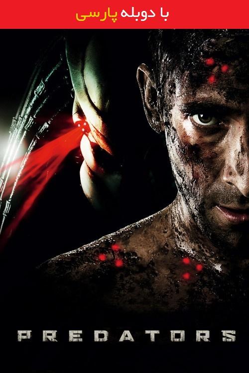 دانلود رایگان فیلم غارتگر 3 با دوبله فارسی Predators 2010