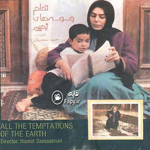 دانلود فیلم ایرانی تمام وسوسه های زمین محصول 1368