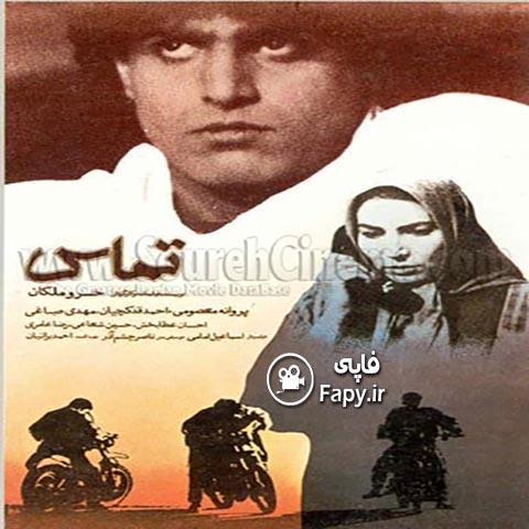 دانلود فیلم ایرانی تماس محصول 1368