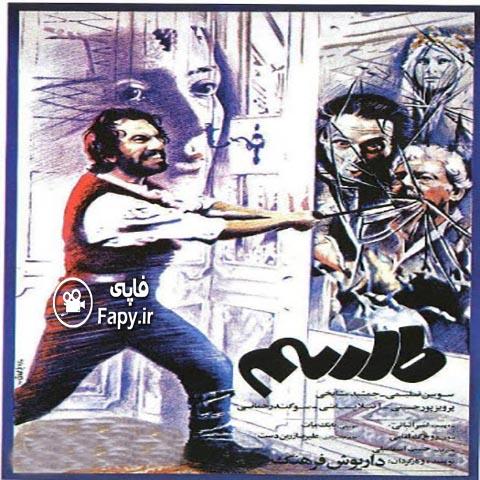 دانلود فیلم ایرانی طلسم محصول 1365