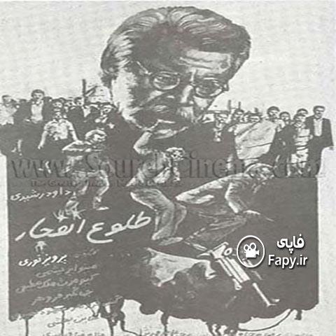 دانلود فیلم ایرانی طلوع انفجار محصول 1359